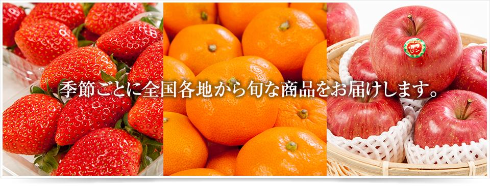 季節ごとに全国各地から旬な商品をお届けします。